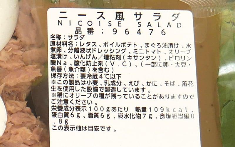 ニース風サラダ 商品ラベル(原材料・カロリーほか)