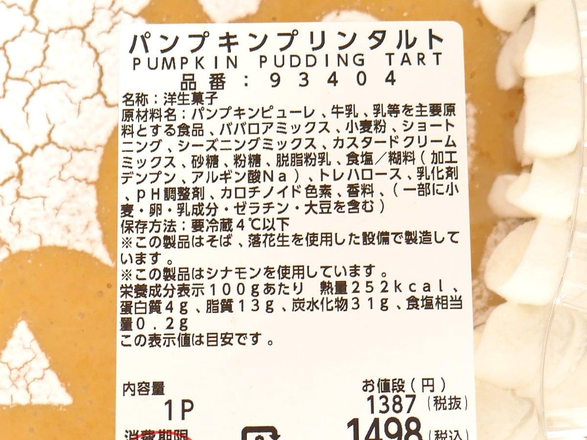 パンプキンプリンタルト 商品ラベル(原材料・カロリーほか)