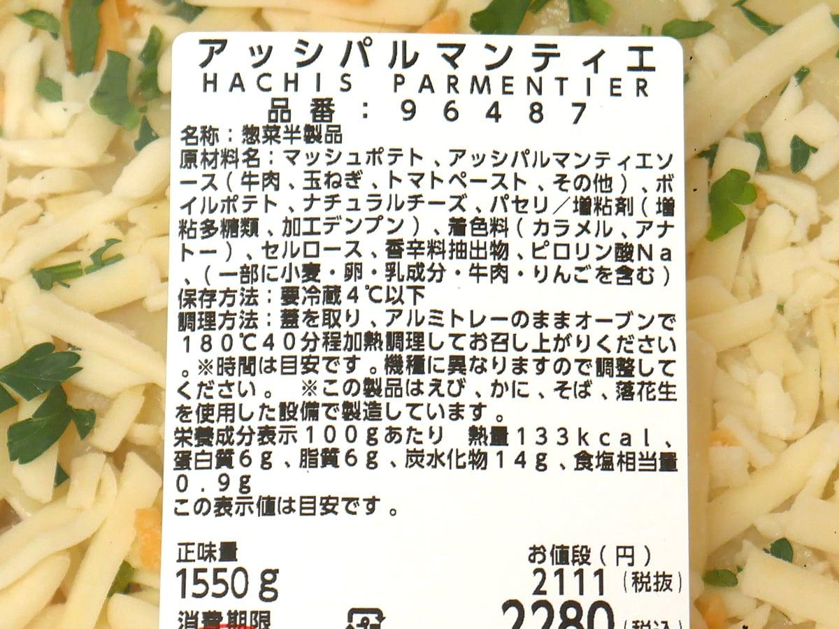 アッシパルマンティエ 商品ラベル(原材料・カロリーほか)
