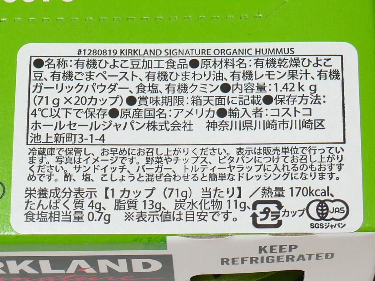 カークランドシグネチャー オーガニックフムス 20パック入り 商品ラベル(原材料・カロリー)