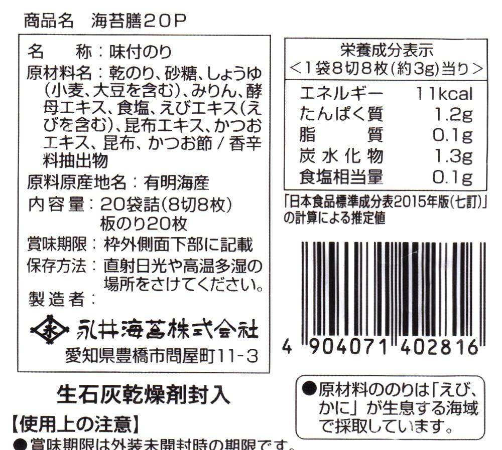 永井海苔 海苔膳 8切8枚 20袋入 商品ラベル(原材料・カロリーほか)