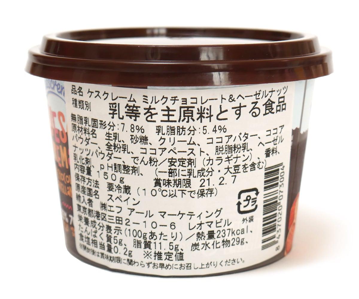 ケスクレーム チョコ&ヘーゼルナッツクリームチーズ 150g×2 商品ラベル(原材料・カロリーほか)