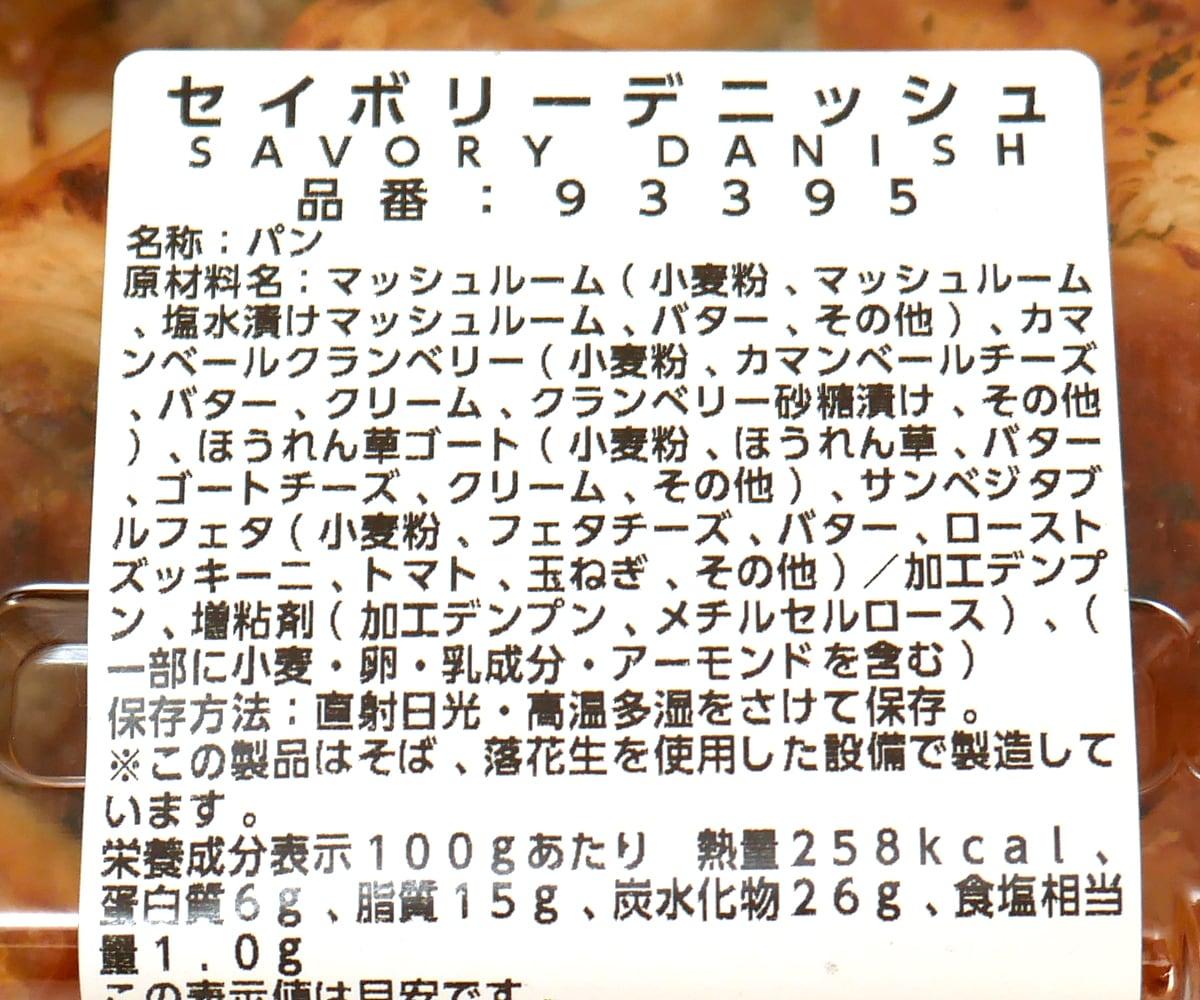 セイボリーデニッシュ 12個入 商品ラベル(原材料・カロリーほか)