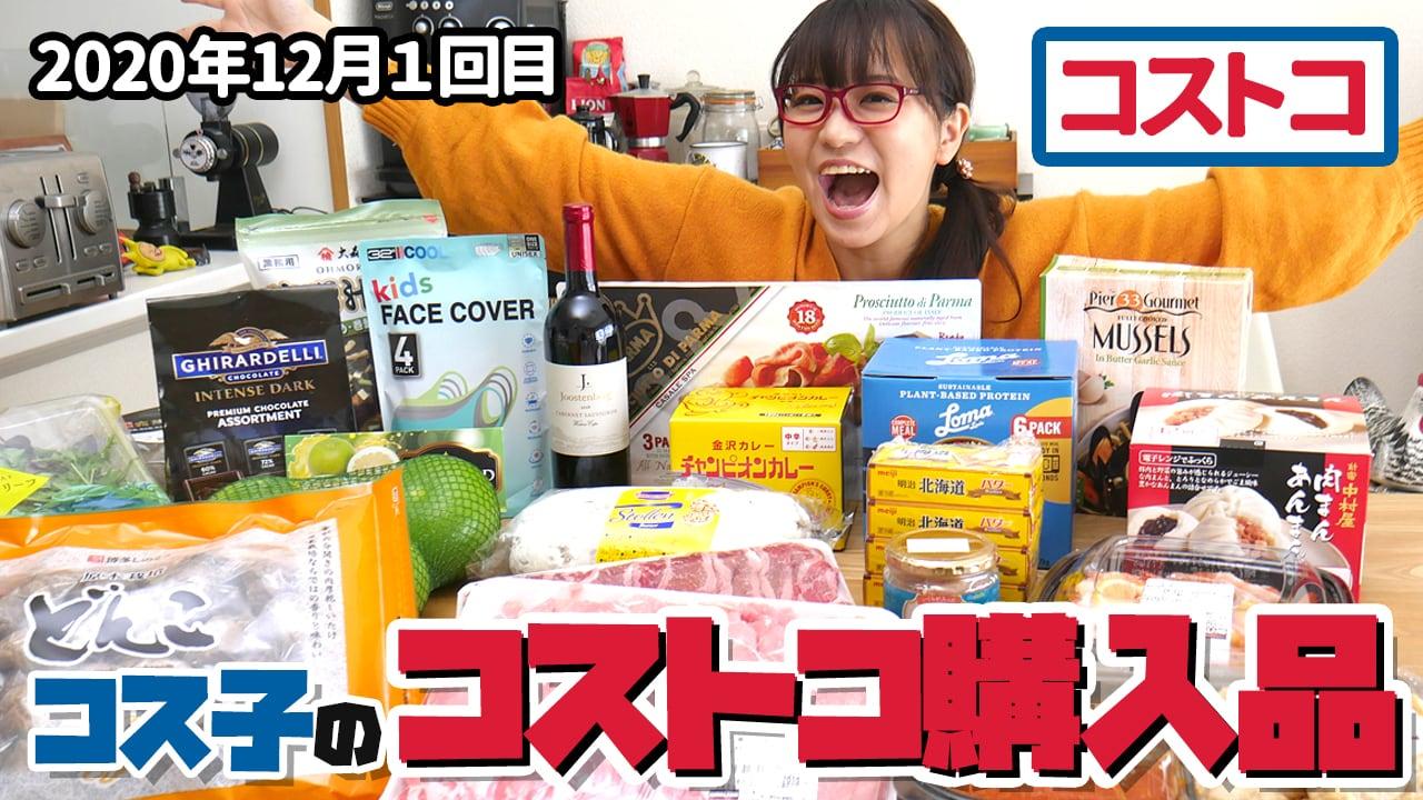 【コストコ購入品】大人気の激安クリスマススイーツが今年も登場!コス子のコストコ購入品12月1回目その1
