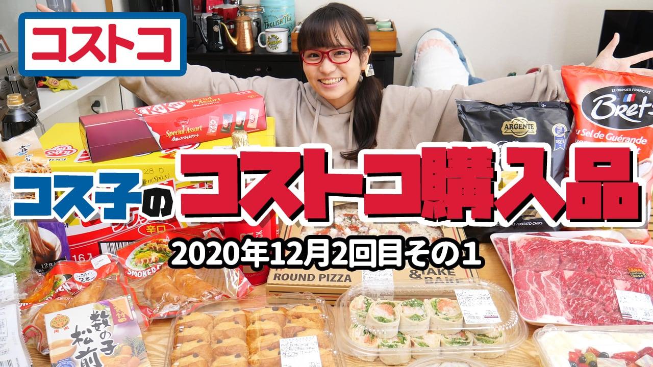 【コストコ購入品】コストコのクリスマスケーキ2020!フルーツもりもりの約10人前の巨大ケーキが1,798円でした! / コス子のコストコ購入品12月2回目その1