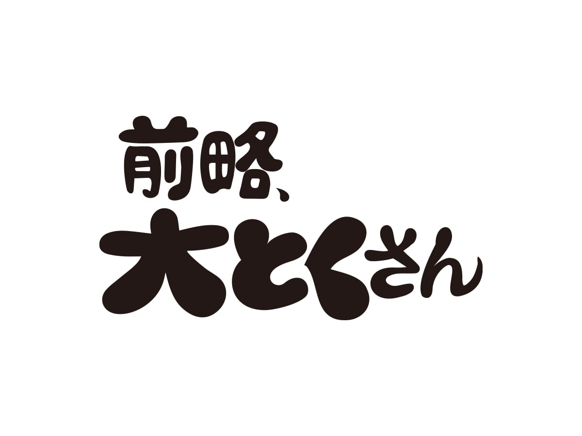 中京テレビ放送「前略、大とくさん」