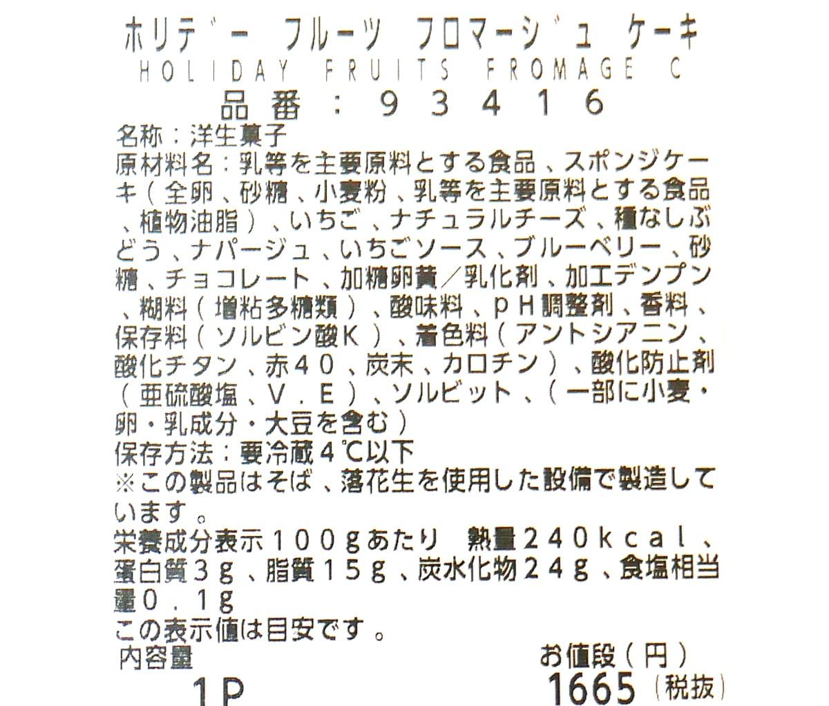 ホリデーフルーツフロマージュケーキ(コストコクリスマスケーキ2020) 商品ラベル(原材料・カロリーほか)