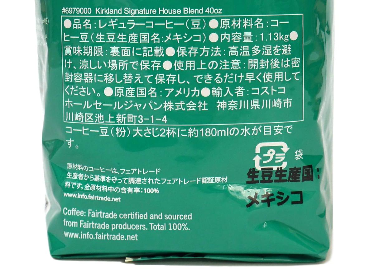 カークランドシグネチャー スターバックス ハウスブレンドコーヒー(豆)1.13kg 裏面ラベル(原材料ほか)