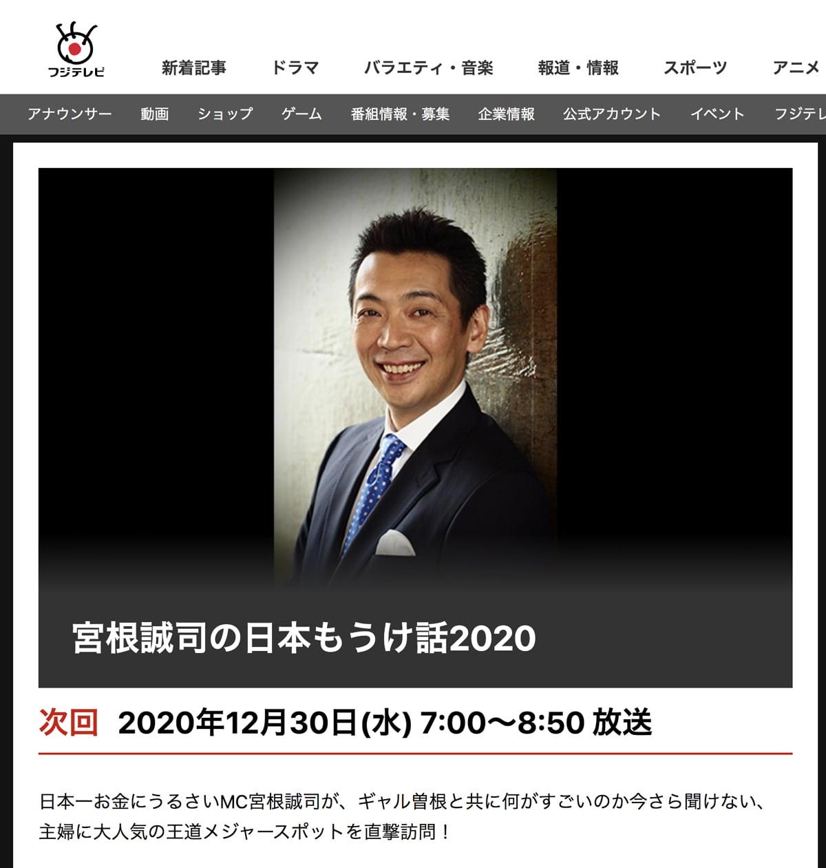 フジテレビ「宮根誠司の日本もうけ話2020」
