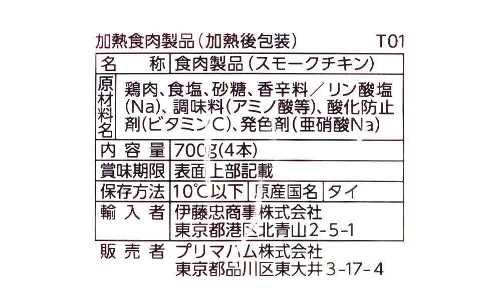 プリマハム 骨付スモークチキンレッグ 175g×4 商品ラベル(原材料ほか)