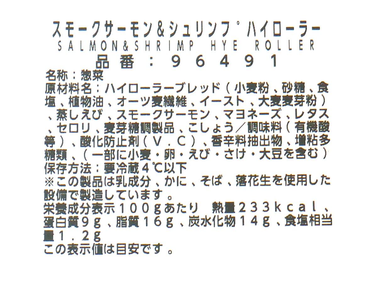 スモークサーモン&シュリンプハイローラー 14個入 商品ラベル(原材料・カロリーほか)