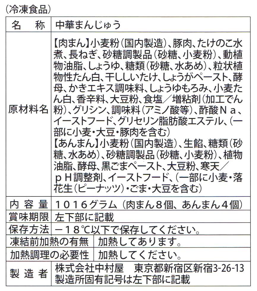 新宿中村屋 肉まん・あんまん 12個入 裏面ラベル(原材料・カロリーほか)