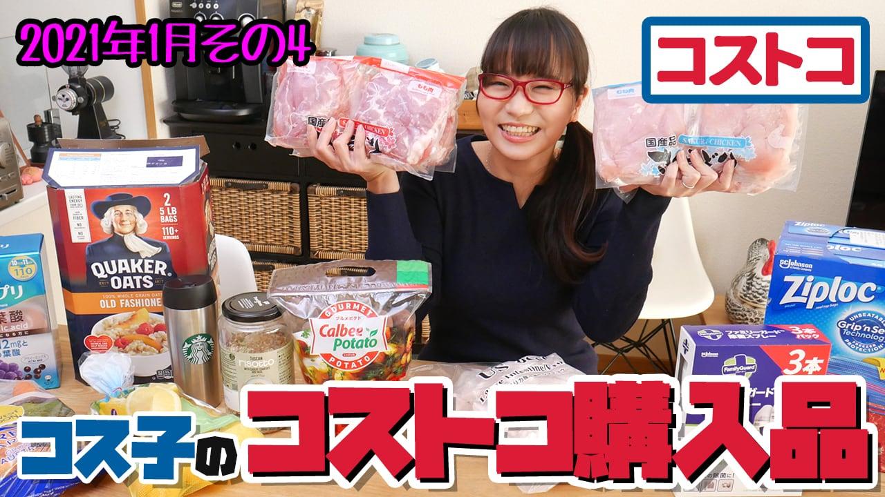 【コストコ購入品】日本一ジップロックを安く買えるのはコストコだと思う/ コス子のコストコ購入品2021年1月その4