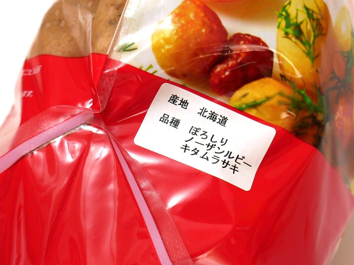 カルビー グルメポテト 1.8kg 産地と品種