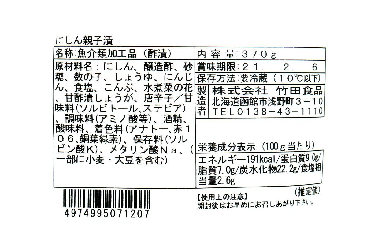 函館竹田 にしん親子漬 370g 商品ラベル(原材料・カロリーほか)