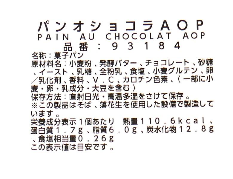 パン・オ・ショコラAOP 24個入り 商品ラベル(原材料・カロリーほか)
