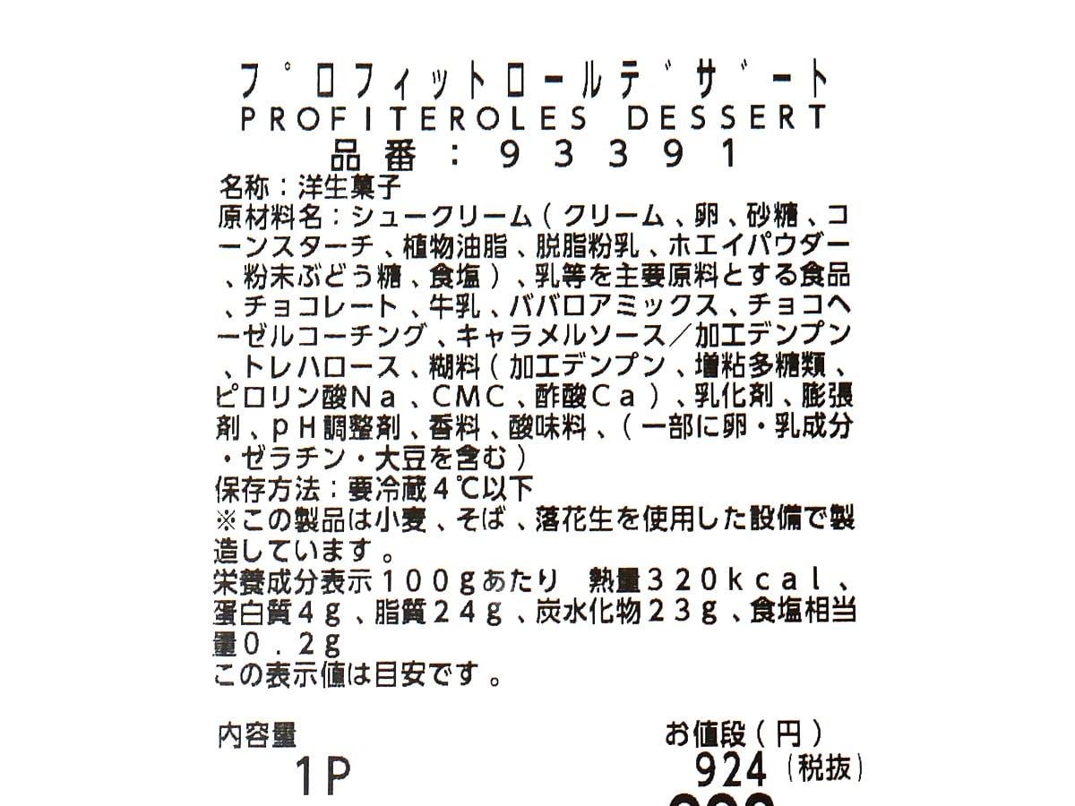プロフィットロールデザート 商品ラベル(原材料・カロリーほか)