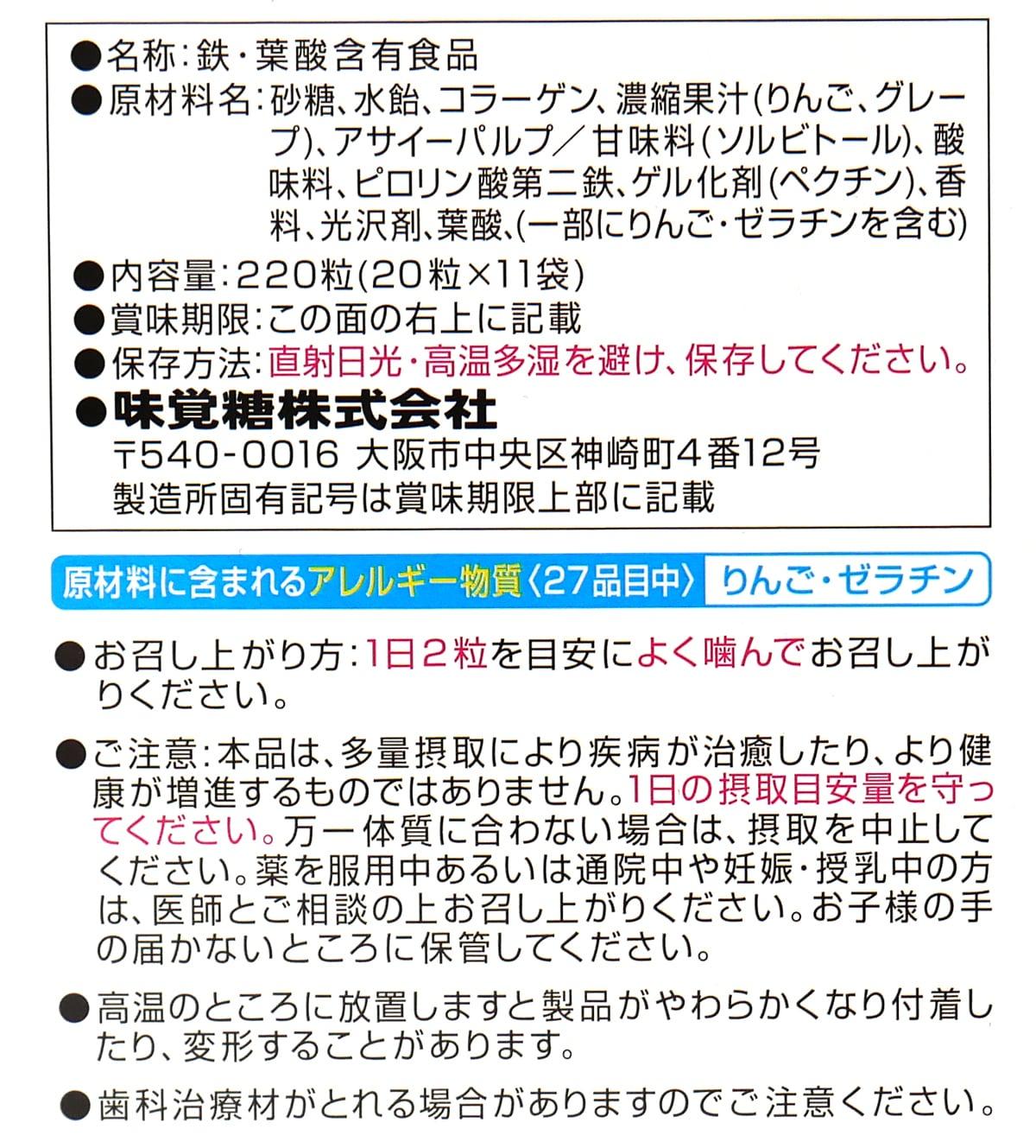 UHAグミサプリ 鉄&葉酸 220粒入 裏面ラベル(原材料ほか)