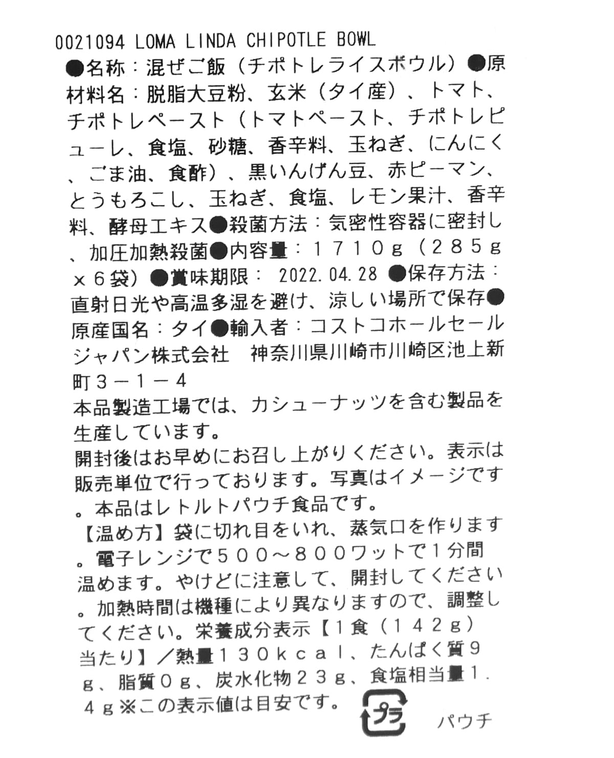 LOMA LINDA チポトレボウル レトルトライスボウル 6パック 裏面ラベル(原材料・カロリーほか)
