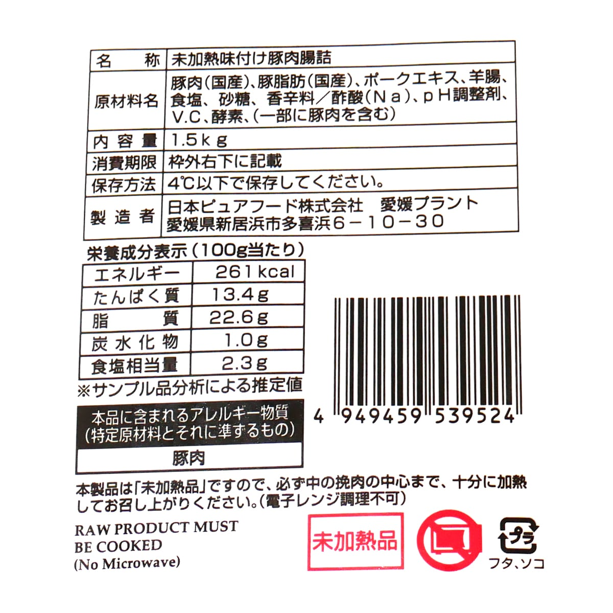 腸詰めポーク(生ソーセージ)国産豚肉使用 1.5kg 商品ラベル(原材料・カロリーほか)