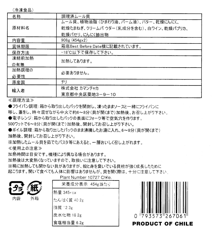 Pier33Gourmet 冷凍ムール貝 バターガーリックソース 454g×2 裏面ラベル(原材料・カロリーほか)