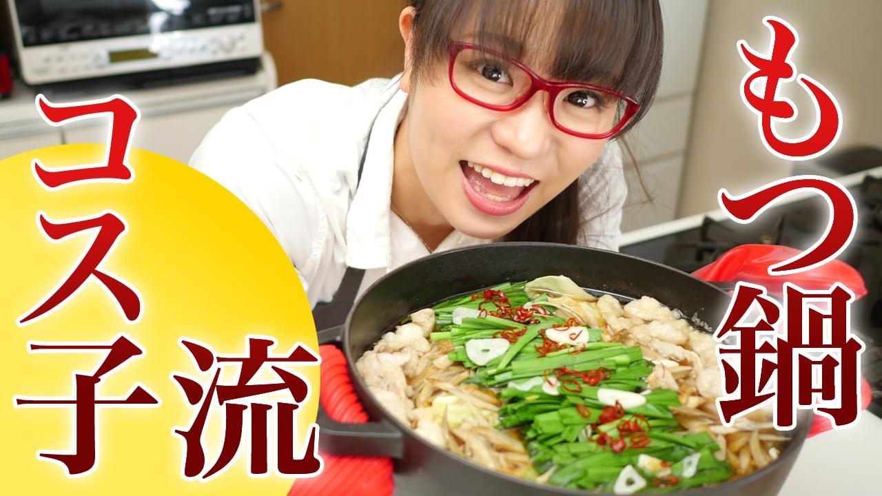コス子流モツ鍋の作り方