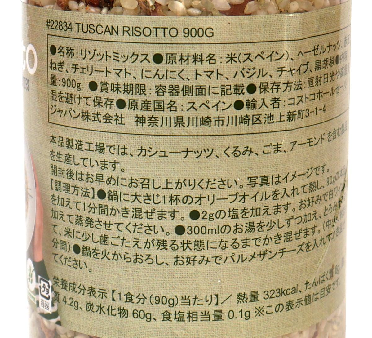 Trevijano タスカンリゾット  900g(リゾットミックス) 商品ラベル(原材料・カロリーほか)