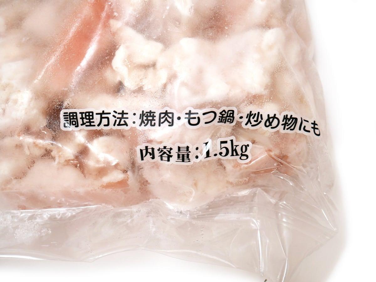 USビーフ 冷凍シマチョウカット 1.5kg 調理方法