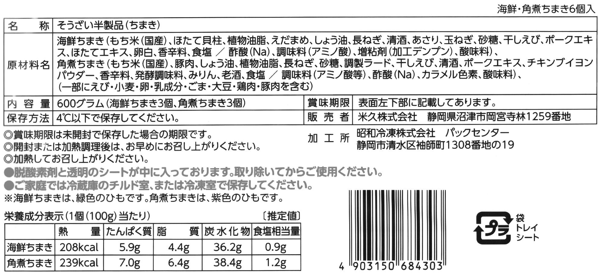 YONEKYU もちもちとした大きなちまき 海鮮&角煮 600g 裏面ラベル(原材料・カロリーほか)