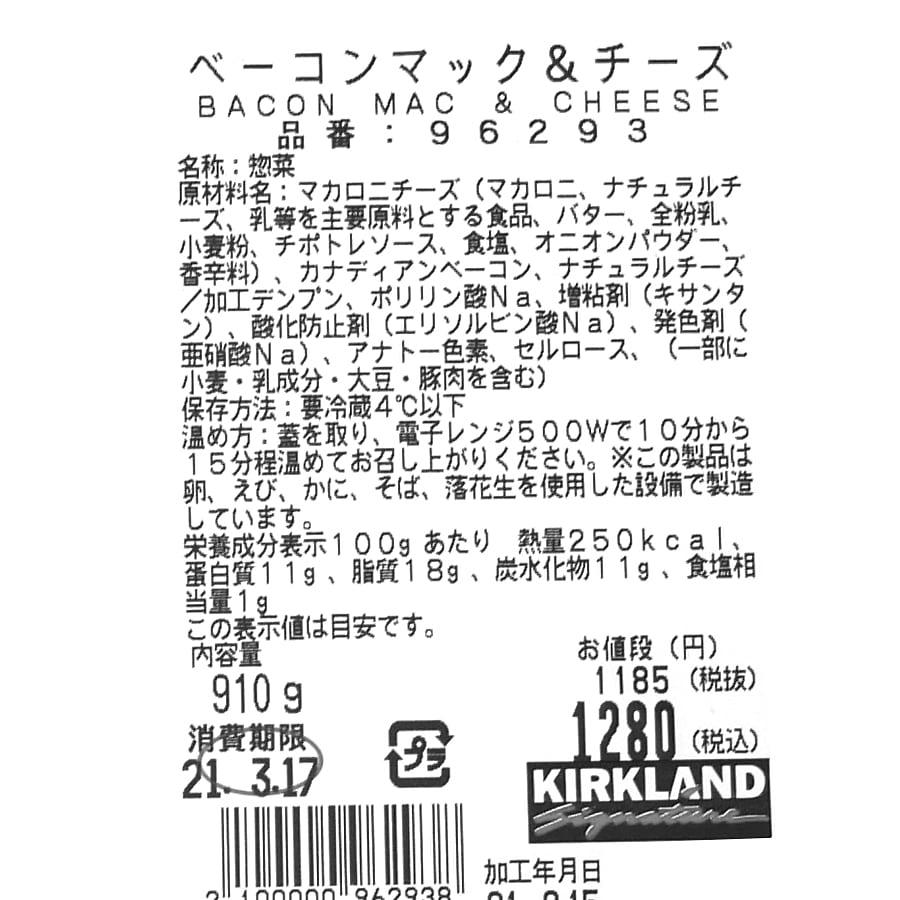 ベーコンマック&チーズ 商品ラベル(原材料・カロリーほか)
