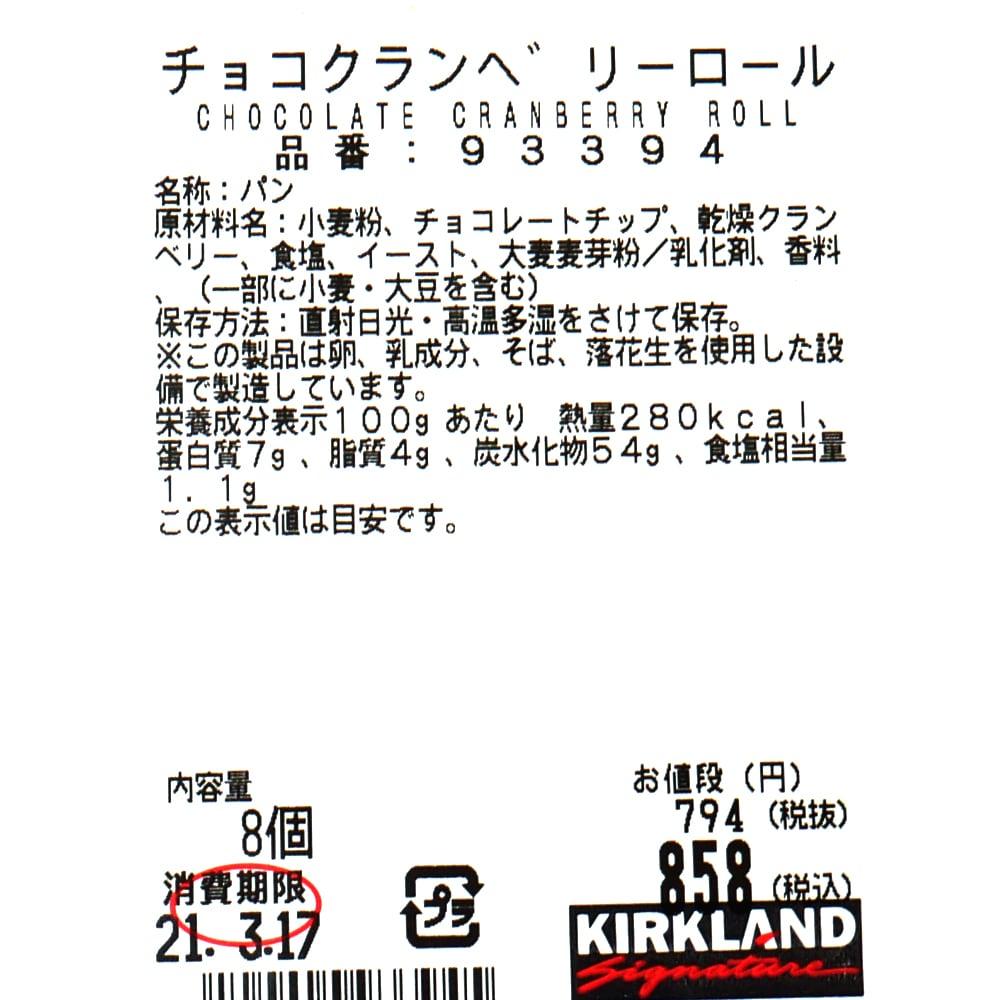 チョコクランベリーロール 8個 商品ラベル(原材料・カロリーほか)