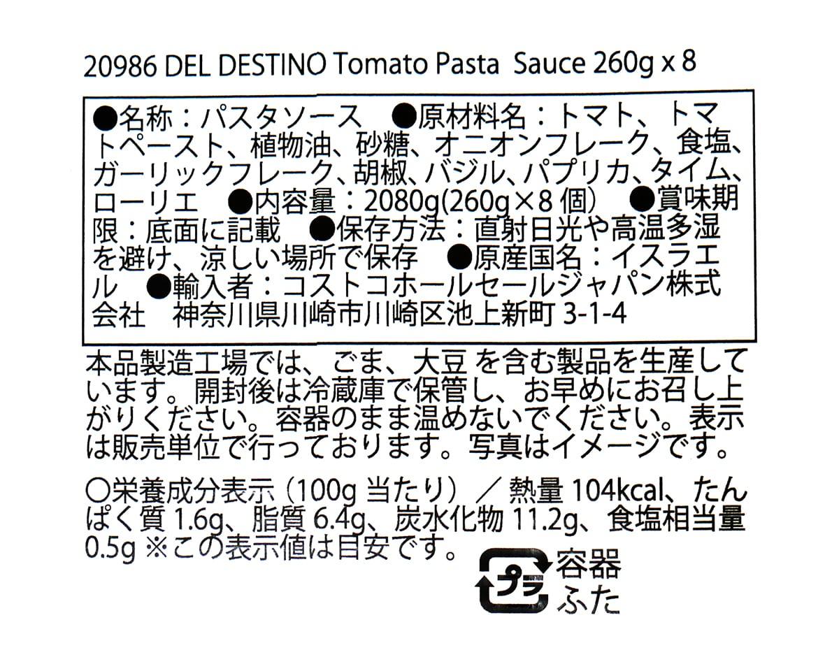 デルディスティーノ トマトパスタソース(小分けタイプ)260g×8 裏面ラベル(原材料・カロリーほか)