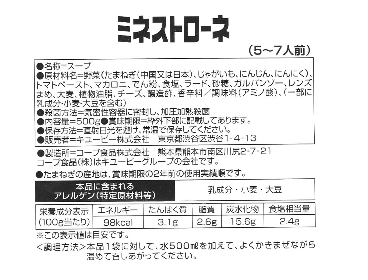 ほしえぬ ミネストローネ 500g 裏面ラベル(原材料・カロリーほか)