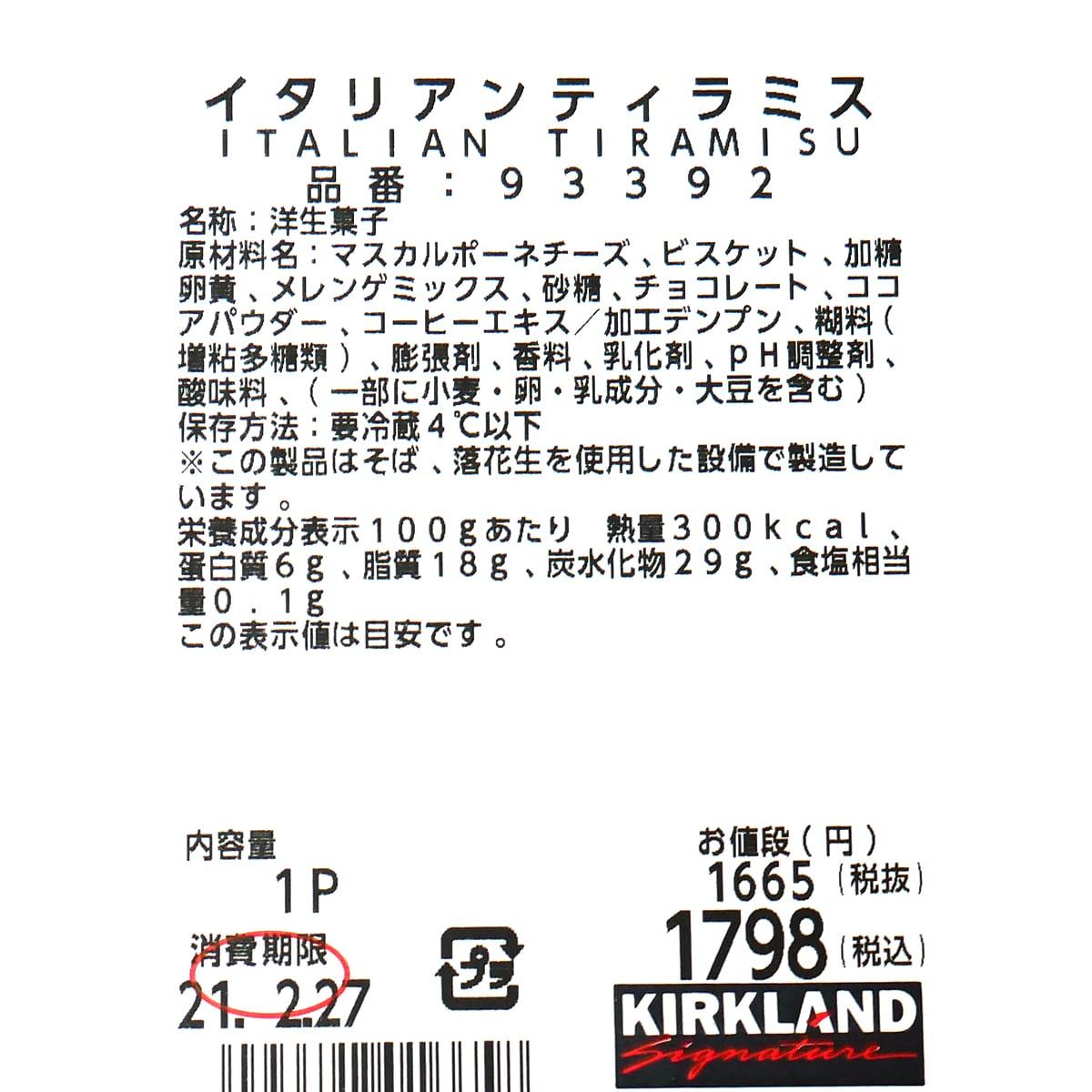 イタリアンティラミス 商品ラベル(原材料・カロリーほか)