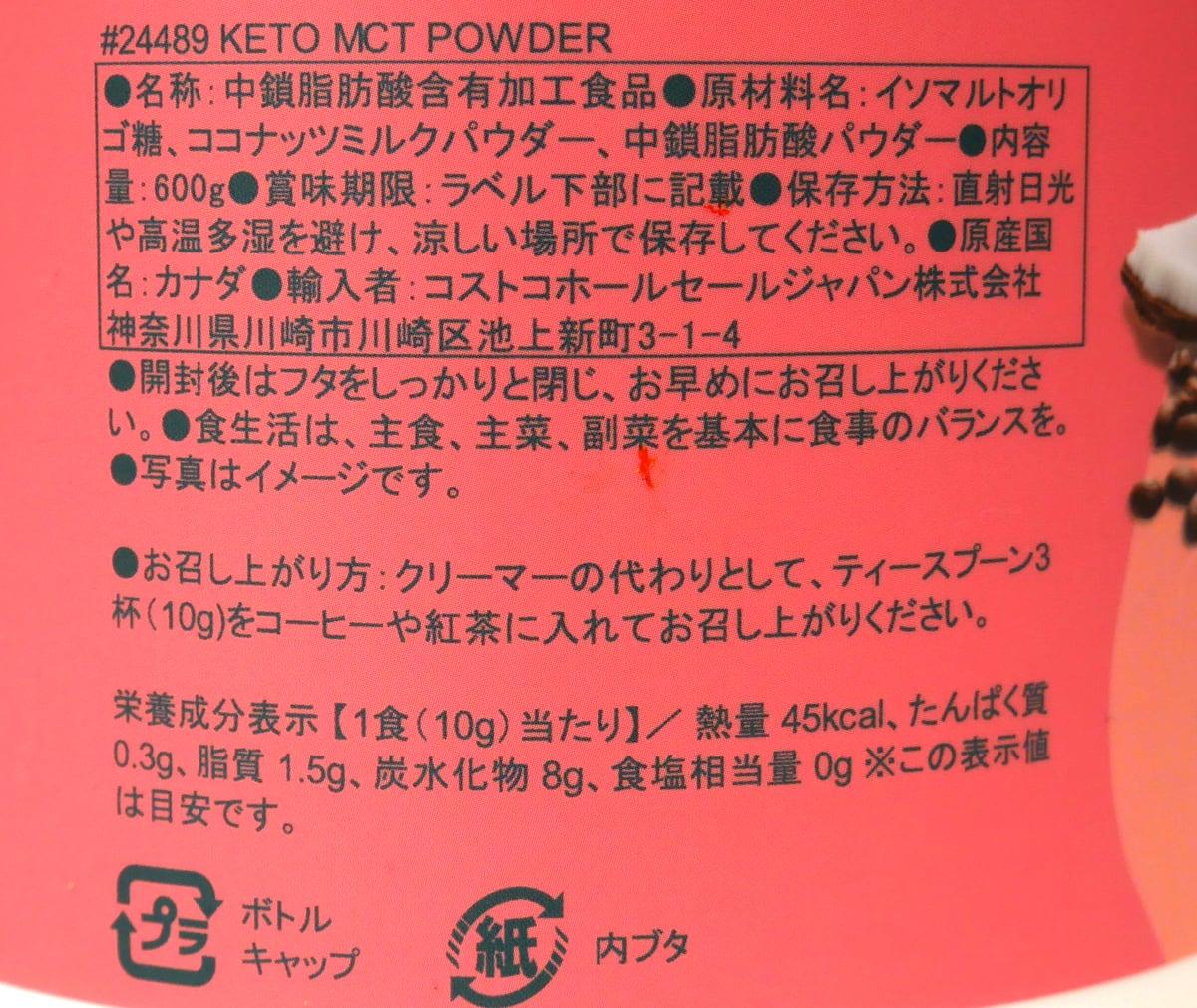 オーガニカ ケト MCTパウダー 600g 裏面ラベル(原材料・カロリーほか)