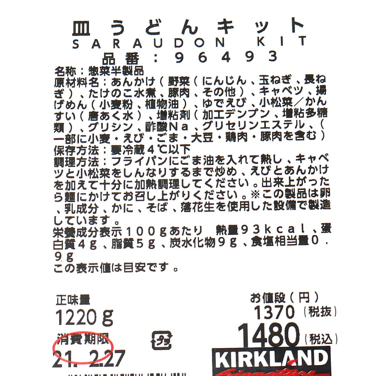 商品ラベル(原材料・カロリーほか)