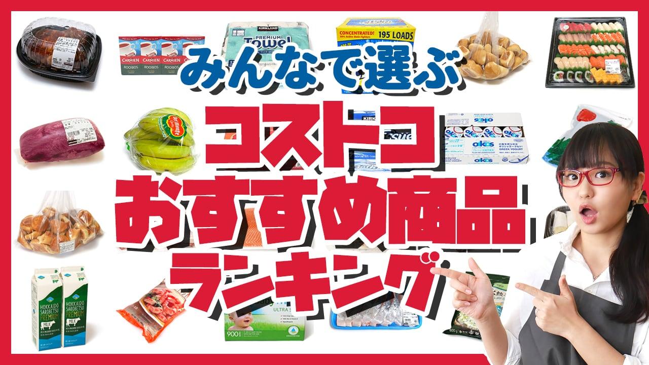 【最新版】みんなで選ぶ、コストコおすすめ商品ランキングTOP10