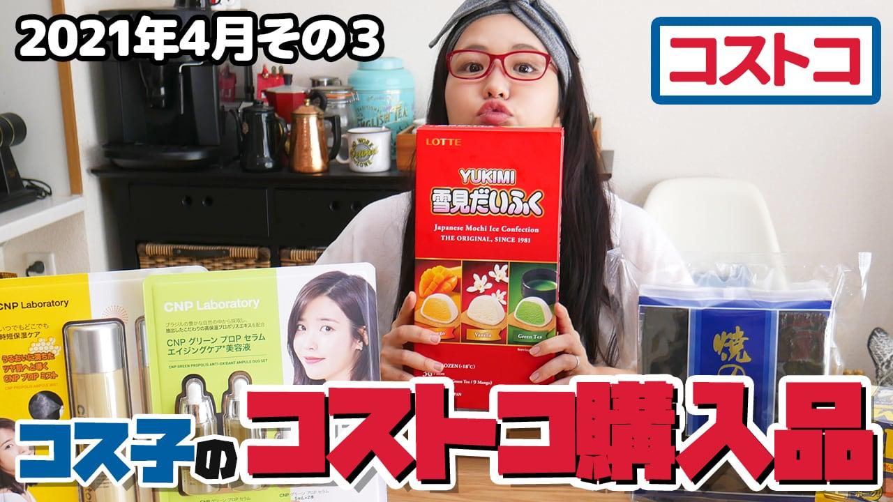 【コストコ購入品】マンゴー味の雪見だいふくって?コストコの「YUKIMI」は味もグローバルでした!コス子のコストコ購入品2021年4月その3