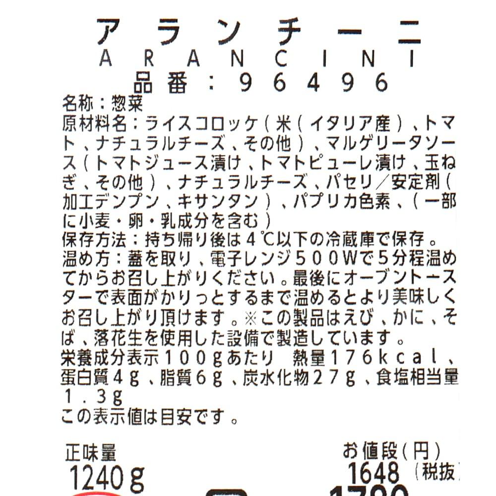 アランチーニ 商品ラベル(原材料・カロリーほか)