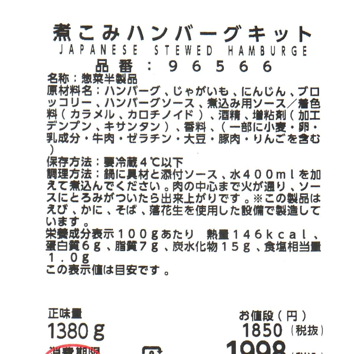 煮込みハンバーグキット 商品ラベル(原材料・カロリーほか)