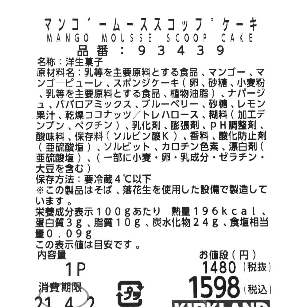 マンゴームーススコップケーキ 商品ラベル(原材料・カロリーほか)
