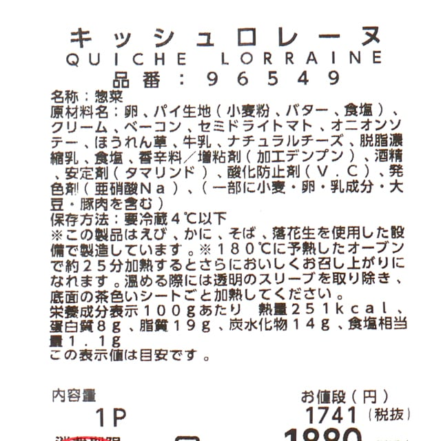 キッシュ・ロレーヌ 商品ラベル(原材料・カロリーほか)