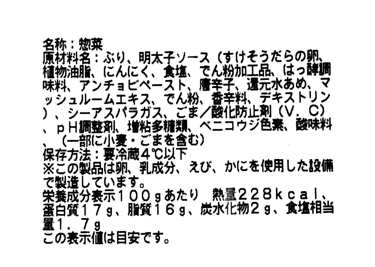 ぶりポキ(明太ソース) 商品ラベル(原材料・カロリーほか)