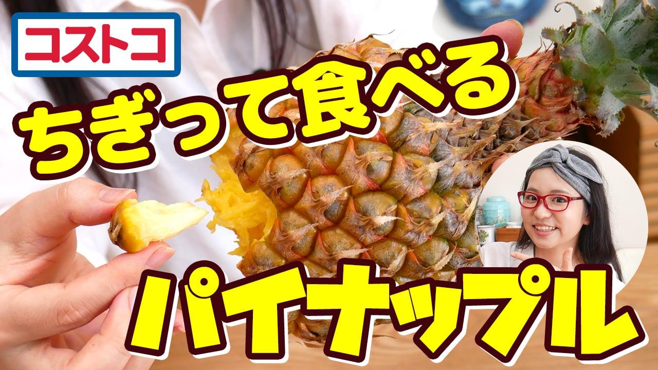 手でちぎって食べるパイナップル!?期間限定「ボゴールパイン」は甘くて美味しくて面白くて楽しい!