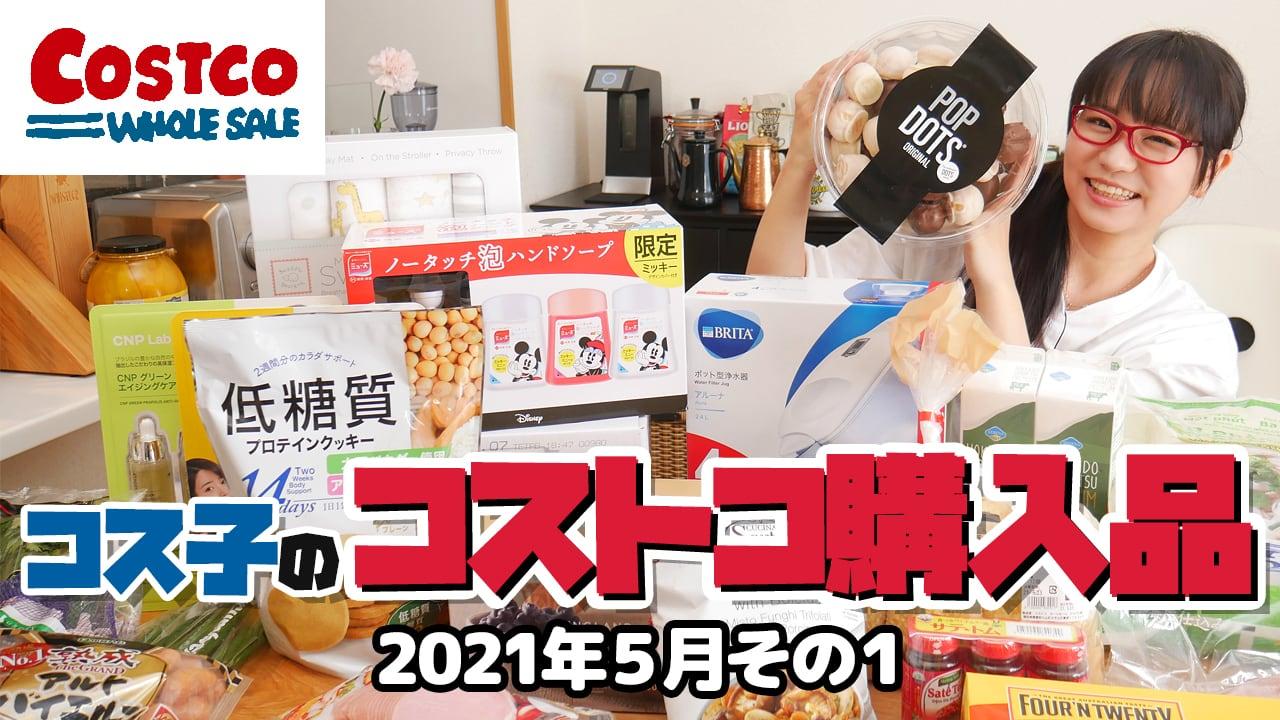 【コストコ購入品】新商品のドーナツがおすすめ!ドッツの新しいドーナツが素敵すぎました! / コス子のコストコ購入品2021年5月その1
