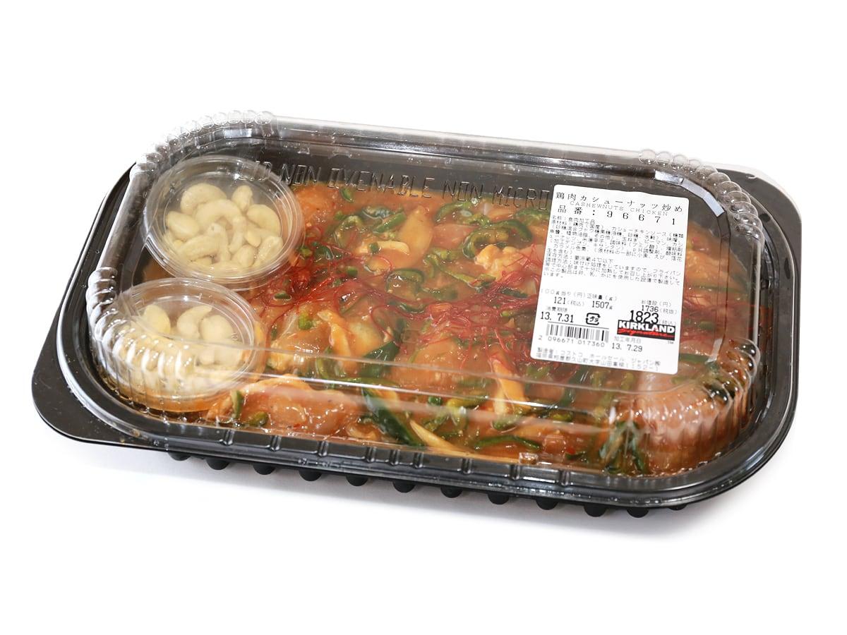 鶏肉カシューナッツ炒め(2013年)