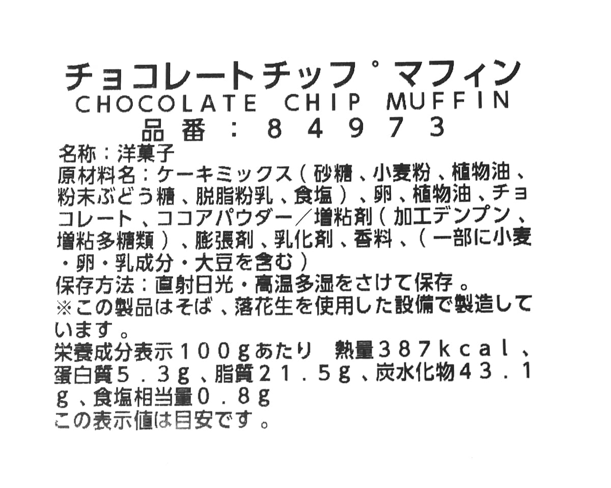 ミックス&マッチマフィン チョコレートチップマフィン 商品ラベル(原材料・カロリーほか)