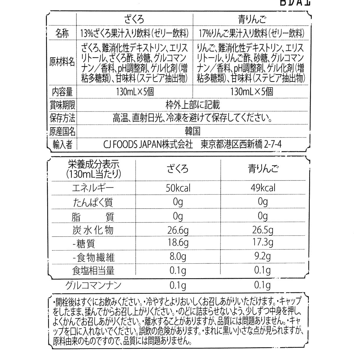 美酢(ミチョ)ビューティービネガーゼリー 10パック入 商品ラベル(原材料・カロリーほか)