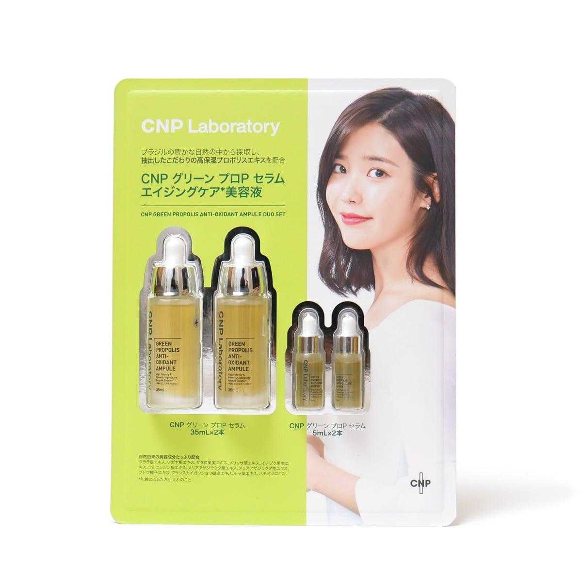 CNP グリーンプロポリスセラムデュオセット(美容液)