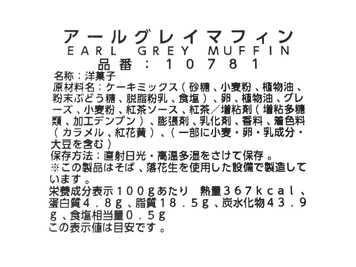ミックス&マッチマフィン アールグレイマフィン(紅茶のマフィン) 商品ラベル(原材料・カロリーほか)